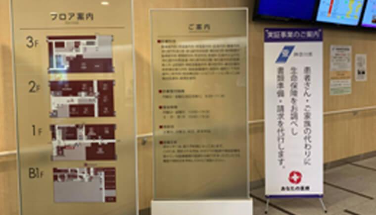 神奈川県立がんセンターでの様子の写真